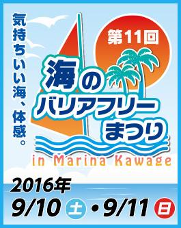 第11回海のバリアフリーまつり2016