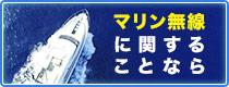 国際VHFに関することなら 海の達人は総務大臣登録「登録検査等事業者」です